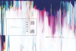 2017油画前期教室展