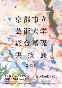2017総合基礎実技展