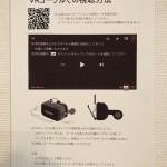 VRゴーグルでの視聴方法