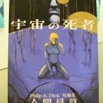 伊藤壮一郎「宇宙の死者」