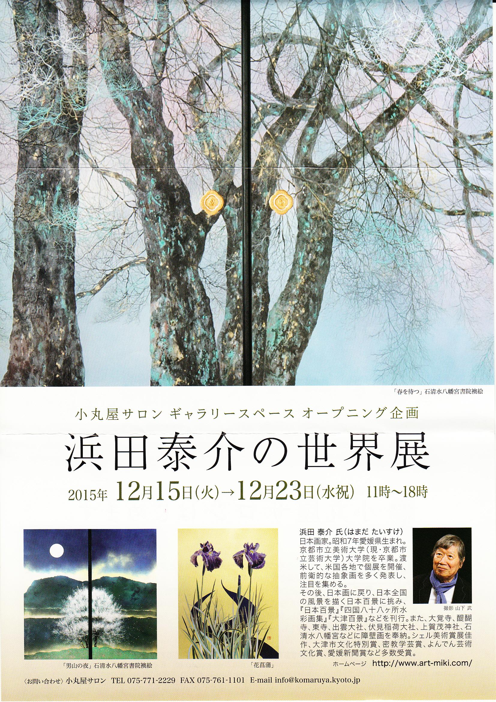 浜田泰介の画像 p1_28