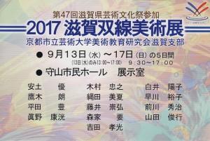 滋賀双線美術展_20170904