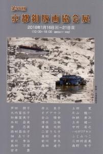 京都銅版画協会展_20180123