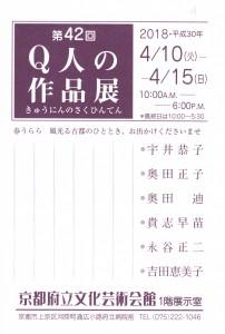 Q人の作品展_20180404