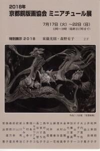 京都銅版画協会ミニアチュール_20180803