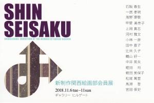 新制作関西絵画部会員展_20181029