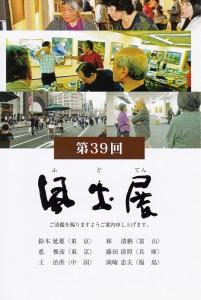 風土展_20181029