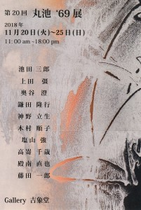 丸池展_20181101