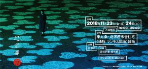ひかりの広場1_20181120