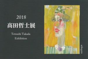 髙田哲士展_20181101