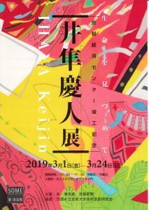 井隼慶人展 表_20190304