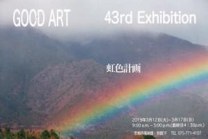 GOOD ART43rd_20190302