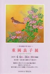 重岡良子展_20190402