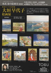 20200312大垣早代子絵画市