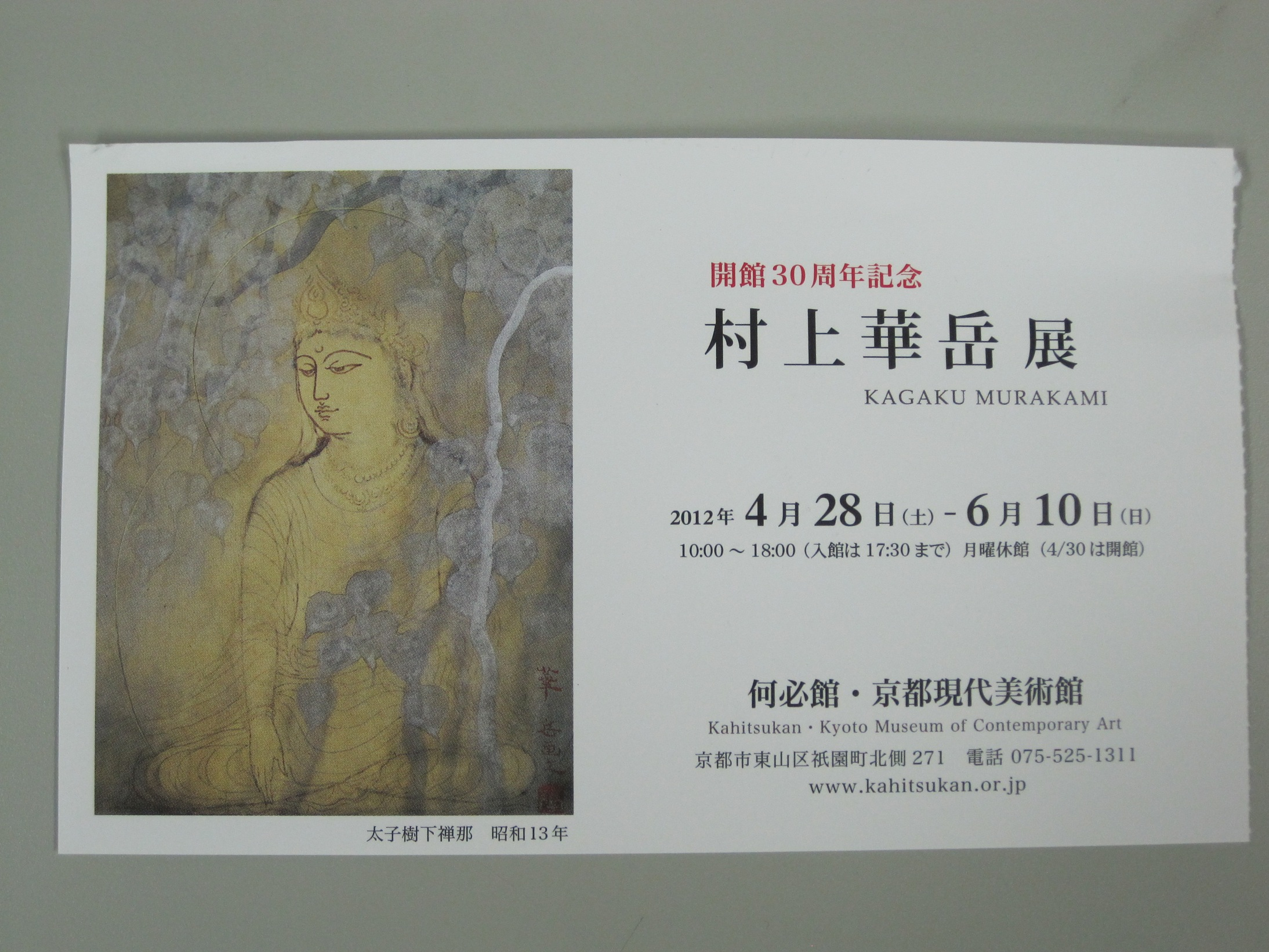 村上華岳の画像 p1_40
