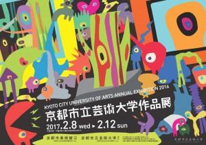 2016年度作品展