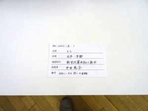 中田恵子「ヒト」付属タグ